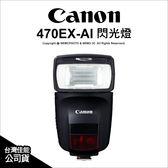 Canon Speedlite 470EX-AI 閃光燈 自動 智能 機頂 專業閃燈 公司貨★24期0利率★薪創數位