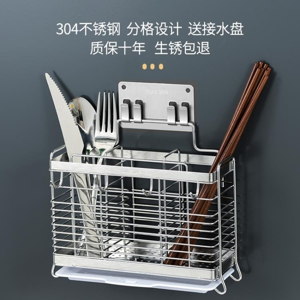 碗盤架 筷子筒置物架勺子餐具收納盒家用壁掛式筷簍免打孔304不銹鋼筷籠全館促銷