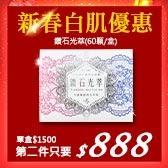 【新春優惠】第二件只要$888