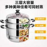 不銹鋼蒸鍋 三層多1層加厚湯鍋具饅頭蒸格蒸籠3層二2層電磁爐通用  莉卡嚴選