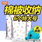 加厚款棉被收納袋 SAFEBET 手提 透明 衣物 整理 分類 收納袋 換季 防塵
