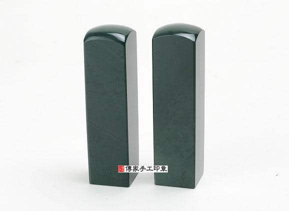 臍帶章《頂級綠墨玉印章(第二批料)臍帶印章{全手工噴砂}》—【六分章,單章】 臍帶章