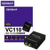 Uptech 登昌恆 VC110 BNC TO VGA 影像轉換器