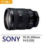 SONY FE 24-105mm F4 G OSS 標準變焦鏡頭*(平行輸入)-送專用拭鏡筆