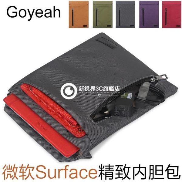 保护套 微軟surface pro3/4  surface3平板保護套 下標需備註型號
