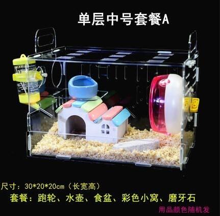 倉鼠籠 加卡倉鼠籠子亞克力金絲熊雙層超大透明別墅用品玩具活物加TW【快速出貨八折特惠】
