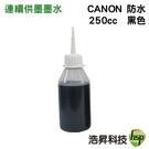 【連續供墨/填充墨水/黑色防水】CANON 250cc  適用IB4070/IB4170/MB5070/MB5170/MB5470