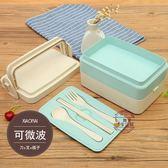 小麥秸稈手提便當盒多層大容量餐具套裝日式提鍋可微波帶飯盒·樂享生活館