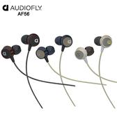 Audiofly AF56 高音質耳道式耳機 公司貨一年保固