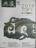 【書寶二手書T4/雜誌期刊_ZJZ】典藏古美術_318期_2018TOP10拍賣市場前十大