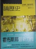 【書寶二手書T7/歷史_A3B】論歷史_艾瑞克˙霍布斯邦/著 , 黃煜文