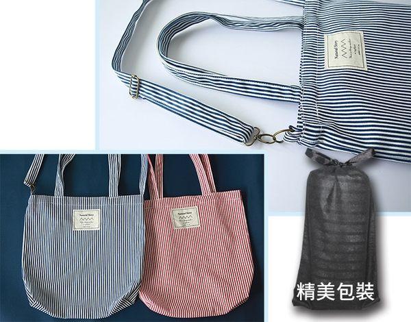 質感純棉 清新條紋帆布袋 帆布包 手提袋 購物袋 側背包 肩背包/肩背+斜跨/暗釦