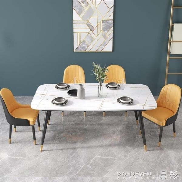 餐桌 大理石餐桌椅組合家用小戶型現代簡約型北歐輕奢巖板吃飯桌子 晶彩LX