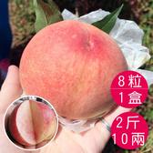 梨山水蜜桃8粒-共2台斤10兩/盒(含運)