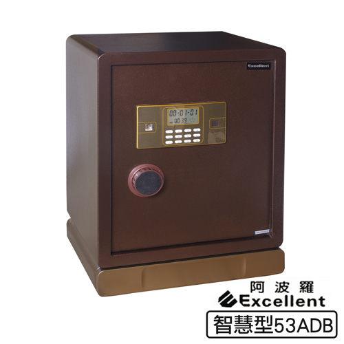 阿波羅Excellent e世紀電子保險箱-智慧型53ADB
