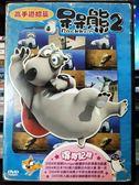 影音專賣店-P03-555-正版DVD-動畫【呆呆熊 高手過招篇】-