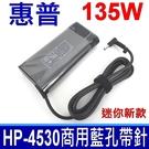 惠普 HP 135W 藍口帶針 變壓器 TPN-DA11 19.5V 6.9A 4.5*3.0mm 充電器 充電線