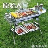 不銹鋼3燒烤爐家用木炭5燒烤架戶外烤肉架子燒烤工具碳野外igo 優家小鋪