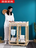 尿布台 日本實木尿布臺嬰兒收納多功能新生嬰兒寶寶換衣臺 薇薇MKS