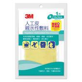 3M人工皮親水敷料10x10cm(1片) 【康是美】