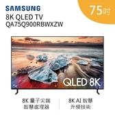 送聲霸(不要贈品更優惠+基本安裝) SAMSUNG 三星 Q900R系列 75吋 8K QLED液晶電視 QA75Q900RBWXZW