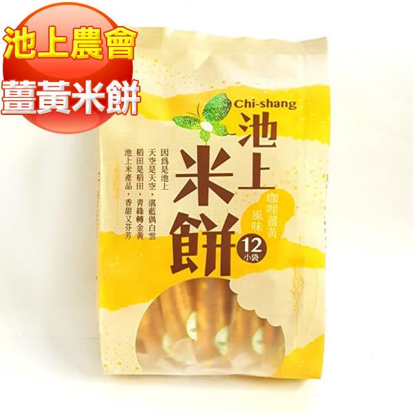 【池上鄉農會】池上米餅-咖哩薑黃口味(1包)(植物五辛素)