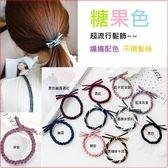 髮飾 兒童髮圈 日韓版 甜美編織簡約拼色麻花辮 寶貝童衣