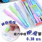 神奇環保魔力中性擦擦筆0.38-藍色(盒裝12支入)【小三美日】