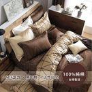 莫菲思 頂級采風純棉系列三件式床包 (雙...