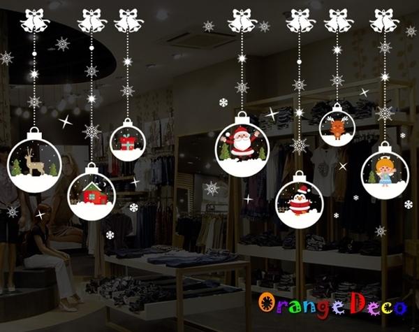 壁貼【橘果設計】聖誕雪球 吊飾 耶誕 DIY組合壁貼 牆貼 壁紙 室內設計 裝潢 無痕壁貼 佈置