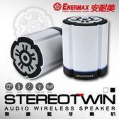 【活動專案】 保銳 ENERMAX 可對接無線藍芽喇叭 EAS02S 黑/白 (雙顆入)