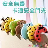 兒童卡通門夾 安全門卡 動物造型防止寶寶門夾手-JoyBaby