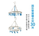 【圓型雙層晒曬衣架30夾】台灣製造 洗衣架 洗衣夾 曬衣夾 毛巾架 K-548A [百貨通]