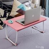 懶人桌床上書桌電腦桌折疊大學生宿舍簡約家用床用實木宿舍小桌子 【全館免運】