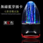 I6創意水舞噴水音響 噴泉無線藍芽小喇叭 電腦手機迷你低音炮