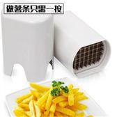 薯條刀切條器家用切馬鈴薯條切丁器蘿卜切塊多功能手動工具神器igo「青木鋪子」