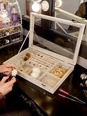 首飾收納盒 透明飾品耳環戒指多格公主歐式防塵結婚禮物