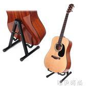 吉他架 吉他架子立式支架吉他架家用吉他琴架通用款民謠吉他支架地架學生 唯伊時尚
