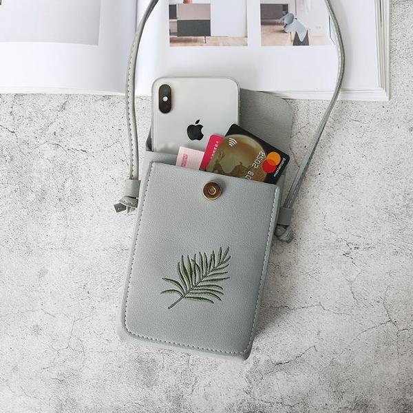 斜跨手機包 2021新款手機包女斜挎包韓版掛脖手機袋手腕零錢包裝迷你小包包豎 歐歐