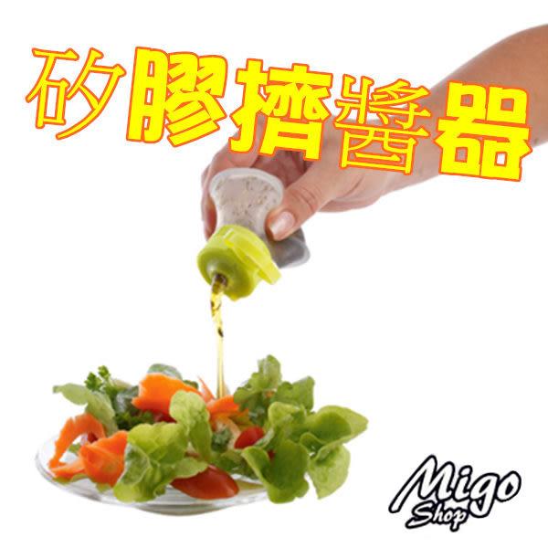 【矽膠擠醬器】矽膠擠醬器 沙拉壺 簡易沙拉瓶