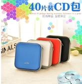 CD收納-大容量光盤收納盒CD包 40片光碟包176E40光盤包DVD包CD盒 多麗絲