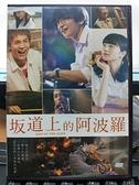 挖寶二手片-P03-202-正版DVD-日片【坂道上的阿波羅】-知念侑李 中村大志 小松菜奈(直購價)