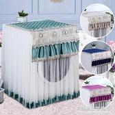 洗衣機罩滾筒開機不取蕾絲海爾美的三洋小天鵝通用全自動防塵罩子 名購新品