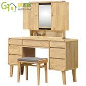 【綠家居】普利斯 時尚4尺推門式鏡面化妝台/鏡台(含化妝椅)
