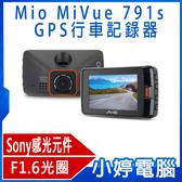 【免運+3期零利率】贈大容量記憶卡 全新 Mio MiVue 791s 星光頂級夜拍 GPS行車記錄器