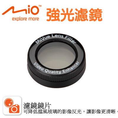 配件-Mio Mivue R25/368/388/528/538/508專用強光濾鏡【DouMyGo汽車百貨】