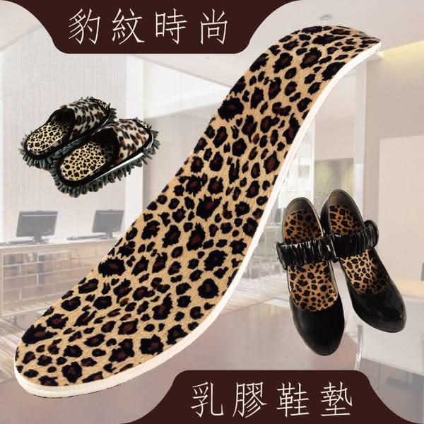鞋墊   乳膠豹紋鞋墊  【IAA023】-收納女王