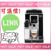 《詢價打$折+贈好禮》Delonghi ECAM 23.260.SB 迪朗奇 欣穎型 義式 全自動 咖啡機