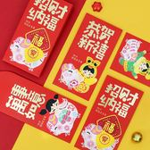 【10個】紅包卡通紅包紅包過年紅包袋【奇趣小屋】