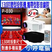 【免運+3期零利率】IS愛思 全新 附遙控器 P-030 130吋微型投影機 攜帶方便 HDMI輸入 隨身碟播放
